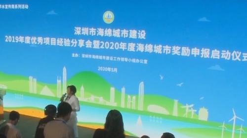 深圳:再撥5億獎金重獎海綿城市建設