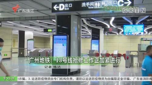 广州地铁:13号线抢修工作正加紧进行