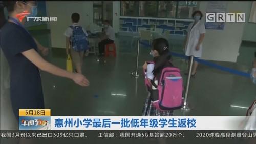 惠州小学最后一批低年级学生返校