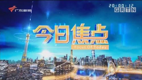 [HD][2020-05-19]今日焦点:广东 6月2日起广东幼儿园和特殊教育学校将陆续开学