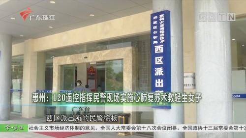 惠州:120遥控指挥民警现场实施心肺复苏术救轻生女子
