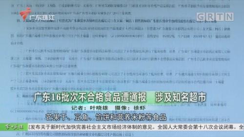 广东16批次不合格食品遭通报 涉及知名超市