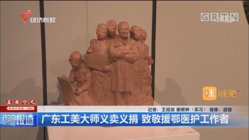 广东工美大师义卖义捐 致敬援鄂医护工作者