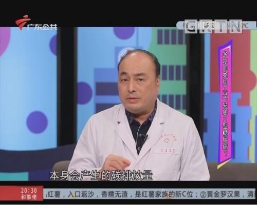 糖醫有約:多吃肉類加工品,易患2型糖尿???