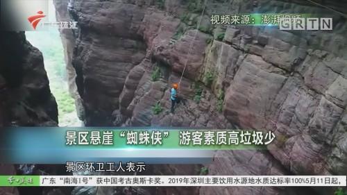 """景區懸崖""""蜘蛛俠"""" 游客素質高垃圾少"""