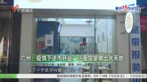 广州:疫情下逆市开业 小面馆望做出大天地