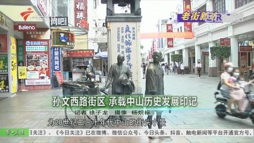 孫文西路街區 承載中山歷史發展印記