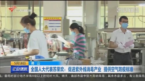 [HD][2020-05-18-11:00]正点播报:佛山 全国人大代表苏荣欢:促进紫外线消毒产业 提供空气防疫标准