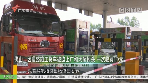 佛山:因道路施工货车被迫上广和大桥掉头 一次收费10元