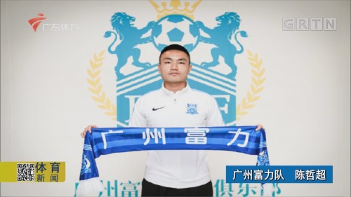 新帅理念全攻全守 广州富力新赛季目标攻守平衡