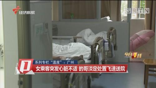 """系列专栏""""温度"""":广州 女乘客突发心脏不适 的哥淡定处置飞速送院"""