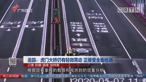 追踪:虎门大桥仍有轻微晃动 正接受全面检测