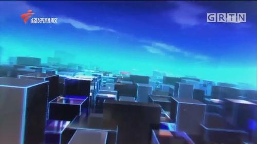 [HD][2020-05-19]今日一线:广东疫情防控第61场新闻发布会 6月2日起 广东幼儿园和特殊教育学校将陆续开学