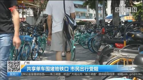 广州:共享单车围堵地铁口 市民出行受阻