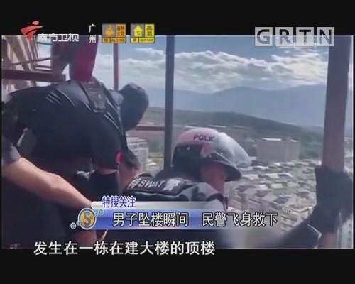 男子墜樓瞬間 民警飛身救下
