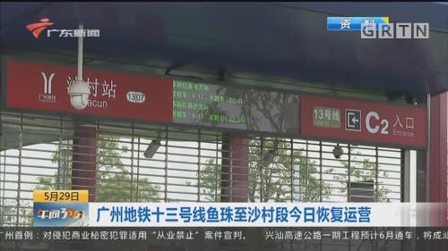 广州地铁十三号线鱼珠至沙村段今日恢复运营
