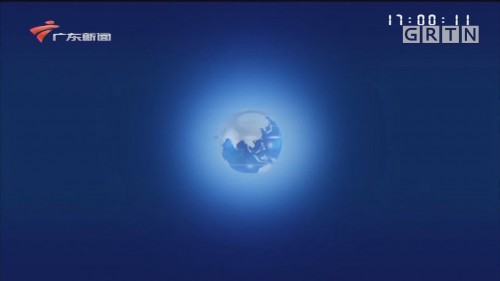 "[HD][2020-05-29-17:00]正点播报:广州做好""六稳""落实""六保""工作 打出惠企政策""组合拳""稳就业"