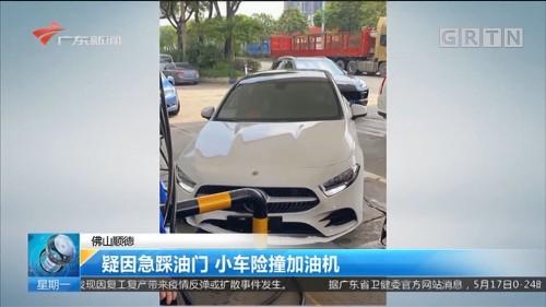 佛山顺德:疑因急踩油门 小车险撞加油机