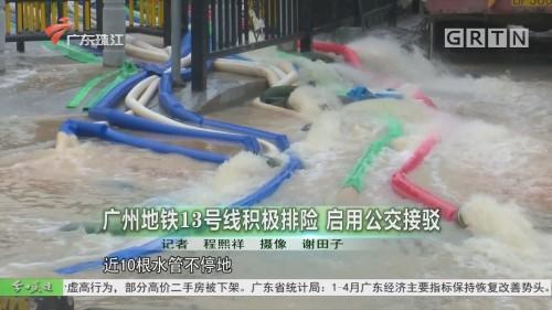 廣州地鐵13號線積極排險 啟用公交接駁
