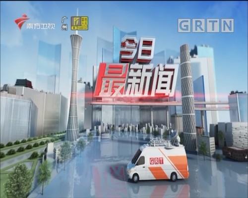 """[2020-05-20]今日最新闻:广州 好日子登记结婚 """"爱你爱你我爱你"""""""