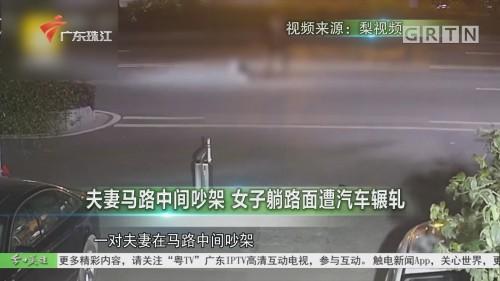 夫妻马路中间吵架 女子躺路面遭汽车辗轧