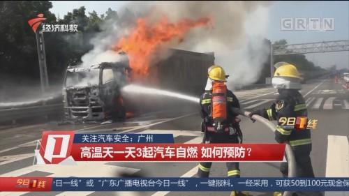 关注汽车安全:广州 高温天一天3起汽车自燃 如何预防?