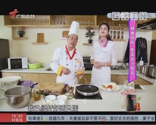 健康厨房:紫菜茄汁饭卷