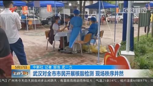 武汉对全市市民开展核酸检测 现场秩序井然