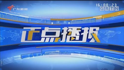 "[HD][2020-05-18-16:00]正点播报:""家国情怀""专题展览:医者仁心 向最美逆行者致敬!"