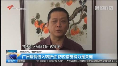 """焦点透视:儒亮""""观点"""" 广州疫情进入转折点 防控措施得力是关键"""