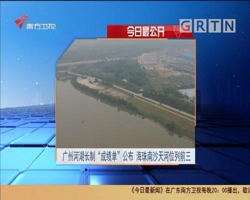 """今日最公开 广州河湖长制""""成绩单""""公布 海珠南沙天河位列前三"""