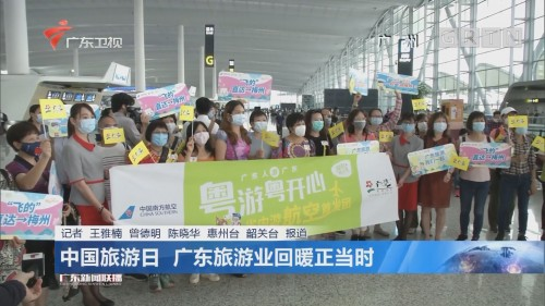中国旅游日 广东旅游业回暖正当时