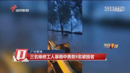 广州黄埔 三名维修工人暴雨中勇救8名被困者