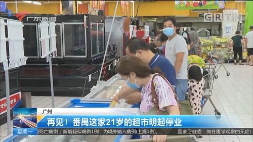 广州:再见!番禺这家21岁的超市明起停业