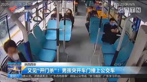 """陕西西安:又见""""开门杀""""!男孩突开车门撞上公交车"""