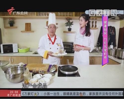 健康厨房:竹轮凤尾虾卷