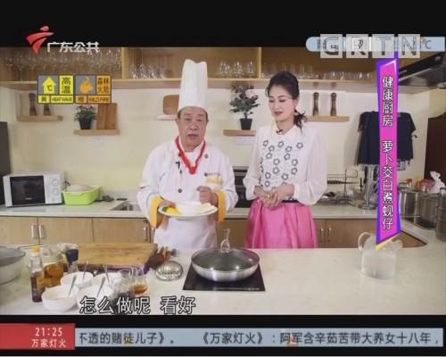 健康廚房:蘿卜茭白煮蜆仔