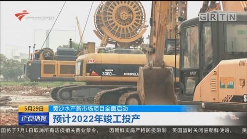 黄沙水产新市场项目全面启动 预计2022年竣工投产