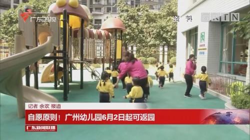 自愿原则!广州幼儿园6月2日起可返园
