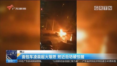 佛山 面包车凌晨起火爆燃 附近街坊被惊醒
