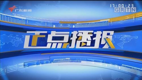 [HD][2020-05-17-17:00]正点播报:深圳 系统化全域推进海绵城市建设