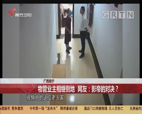 广西南宁 物管业主相继倒地 网友:影帝的对决?