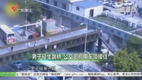 男子轻生跳桥 公交司机用车顶接住
