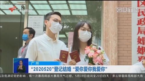 """广州 """"2020520""""登记结婚""""爱你爱你我爱你"""""""