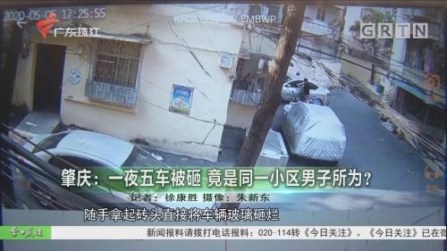 肇慶:一夜五車被砸 竟是同一小區男子所為?