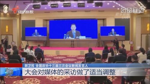 郭卫民接受媒体采访