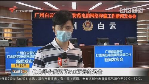 广州白云:高额回报投资 原是诈骗大坑