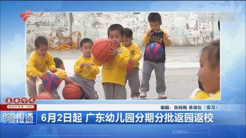 6月2日起 广东幼儿园分期分批返园返校