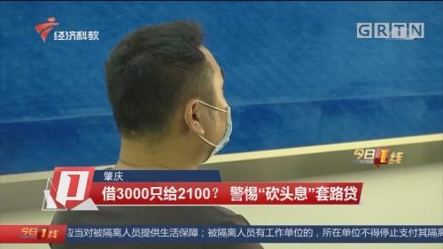 """肇慶 借3000只給2100?警惕""""砍頭息""""套路貸"""