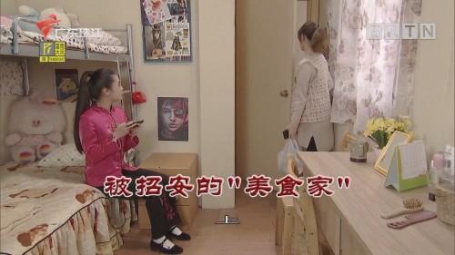 """[HD][2020-05-17]外来媳妇本地郎:被招安的""""美食家""""(上)"""